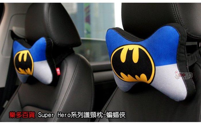 樂多百貨 超級英雄系列車用頭枕記憶護頸枕【蝙蝠俠】另有安全帶和抱枕腰枕可搭整套/非排檔套面紙套/BENZ ALTIS
