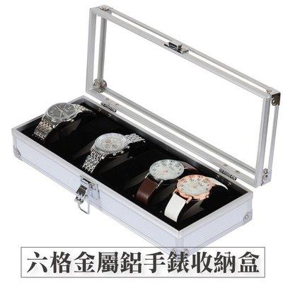 六格金屬鋁製手錶盒-銀 6格收納盒 簡約時尚 展示盒 收藏盒 飾品盒 項鍊盒 石英錶情侶對錶男錶女錶名錶-輕居家2011