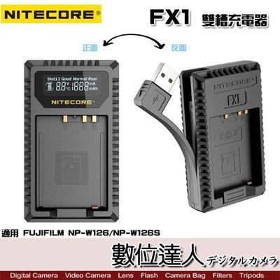 【數位達人】NITECORE 奈特柯爾 FX1 雙槽充電器 FUJI 富士 NP-W126 NP-W126S X100V