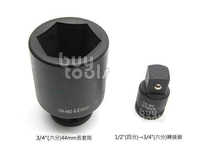 BuyTools-《專業級》日立洗衣機內桶清洗六分長套筒44mm+四分轉六分轉接頭/洗衣機工具長套筒、台灣製造「含稅」