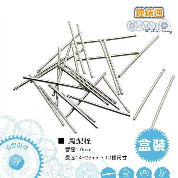 【鐘錶通】鳳梨栓 (管徑1.0mm)盒裝(長度14~23mm)