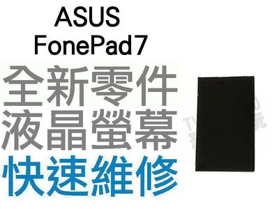 ASUS FonePad7 全新 液晶螢幕 液晶破裂 面板破裂 專業維修【台中恐龍電玩】