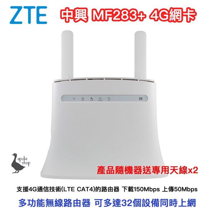 ZTE 中興 MF283+ 4G 台灣全頻 wifi分享器 無線路由器 b310 b593 b315 華為 行動網卡