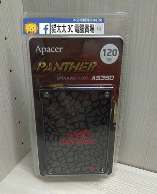 貓太太【3C電腦賣場】宇瞻 Apacer AS350 120G AS 350 120GB SSD 固態硬碟