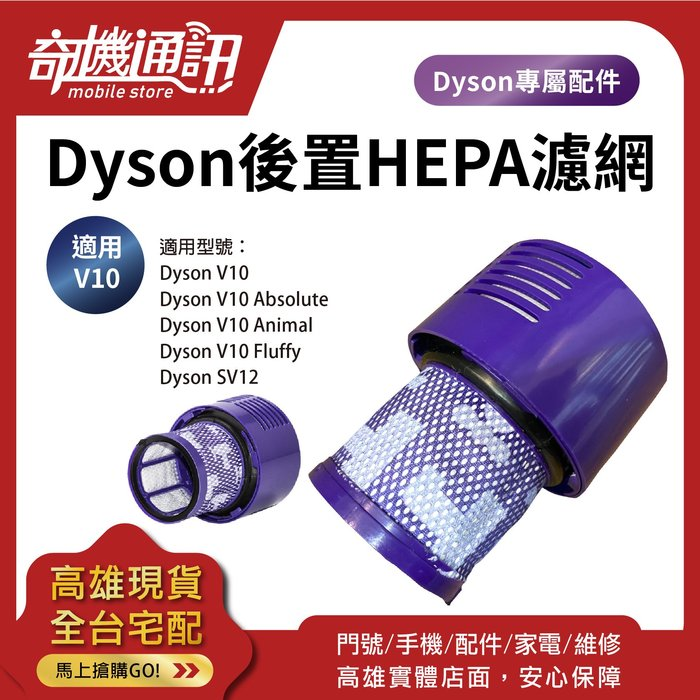 奇機通訊【Dyson V10後置HEPA濾網】戴森吸塵器 副廠全新濾網 自換價 高雄保養維修