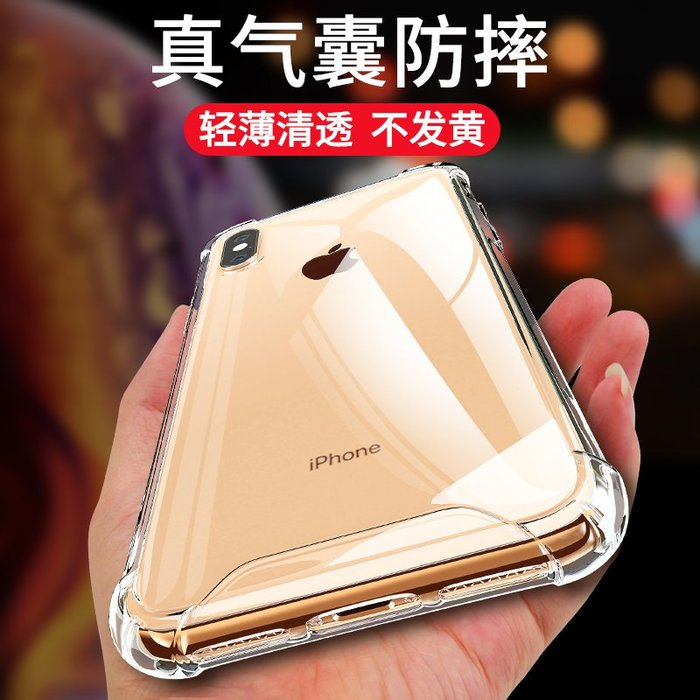 apple保護殼手機飾品保護套蘋果XSmax透明手機殼防摔iphone8plus硅膠超薄軟殼6/6SP女男保護套XR全包