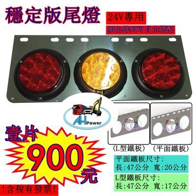 LED 三聯 穩定版 24V 白鐵 尾燈 後燈 側燈 小燈 煞車燈 方向燈 倒車 卡車 貨車 聯結車 板架 拖車 砂石車