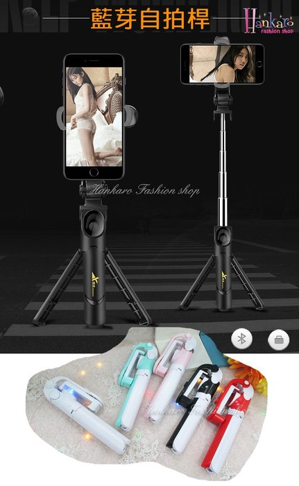☆[Hankaro]☆拍照神器攜帶型藍芽遙控自拍桿三角支架