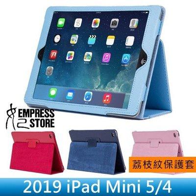 【妃小舖】經典 2019 iPad Mini 4/5 荔枝紋/皮紋 相框/支架/站立 二折 平板 皮套/保護套
