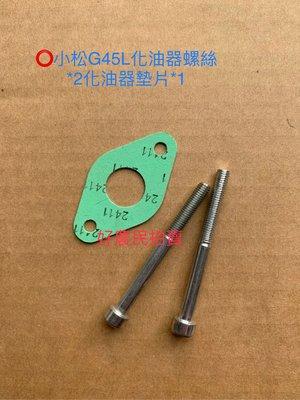 小松 ZENOAH G45L化油器螺絲、墊片
