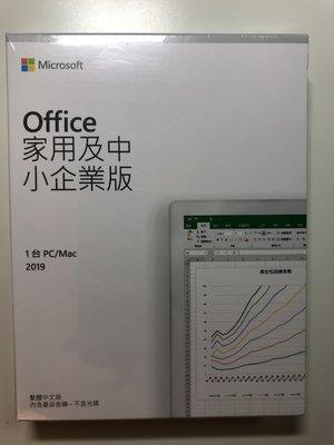 office家用及中小企業版2019