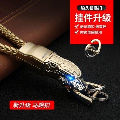 「免運」豹頭汽車鑰匙扣男腰掛防丟 高檔車鑰匙扣掛件男士簡約個性創意 『菲菲時尚館』