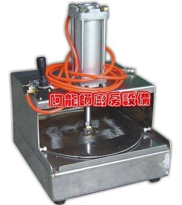 +阿龍師廚房設備+ 全新 《蔥油餅壓皮機》 壓餅機/壓皮機/蔥抓餅/蔥油餅     台灣製造