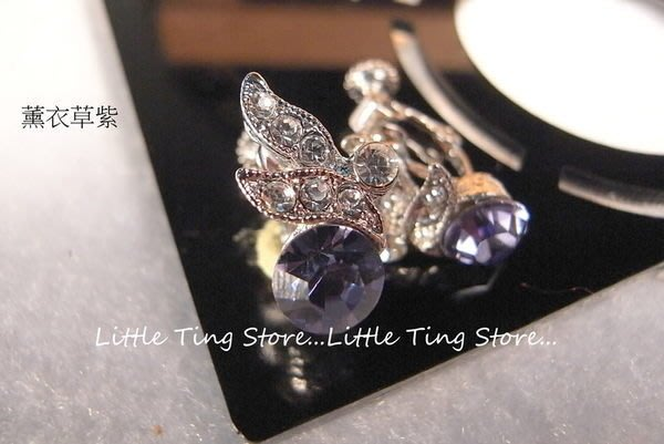 Little Ting Store 施華洛世奇Bling小天使單顆白鑽水晶水鑽螺旋耳環夾式耳環貼耳飾(薰衣草紫)
