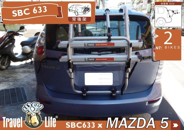 ∥MyRack∥TravelLife MAZDA 5 馬5專用2台式 SBC633腳踏車攜車架 自行車架 背後架∥YAKIMA thule bnb