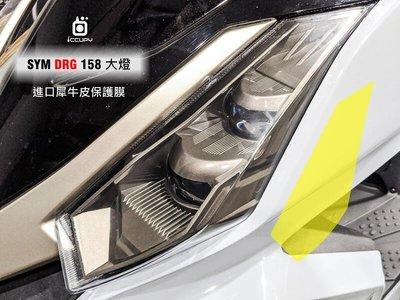 SYM DRG 158 犀牛皮保護貼系列 - 大燈2入