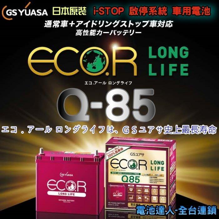 【電池達人】日本 GS Q85 汽車電池 馬自達 3 6 CX-5 CX-3 速霸陸 FORESTER IMPREZA