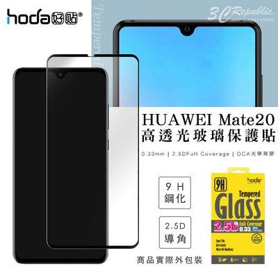 贈 鏡頭貼 HODA Huawei 華為 Mate 20 疏油疏水 9H 鋼化 2.5D 0.33mm 玻璃貼 保護貼