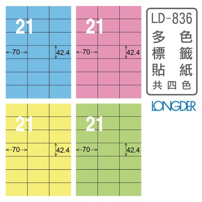 龍德 各色電腦標籤紙 多色標籤貼紙  21格 LD-836 105張/盒 列印標籤 三用標籤 共四色 粉紅/藍/綠/黃