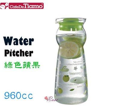【ROSE 玫瑰咖啡館】Tiamo  耐熱玻璃水壺 冷水壺 950ml -綠色蘋果 款  SGS合格