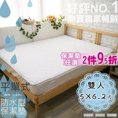 2件95折【生活提案】100%防水平單保潔墊(雙人5*6.2尺)MIT台灣製/民宿租屋經期衛生/嬰兒寵物貓狗尿布床墊