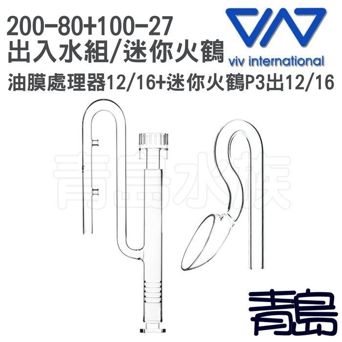 Y。。。青島水族。。200-80+100-27香港VIV-油墨.出入水組=油膜處理器12/16+迷你火鶴P3出12/16