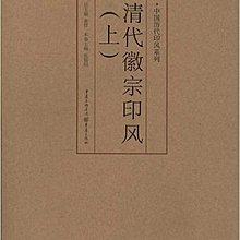 99【書法 篆刻】中國歷代印風系列:清代徽派印風(上) 平裝