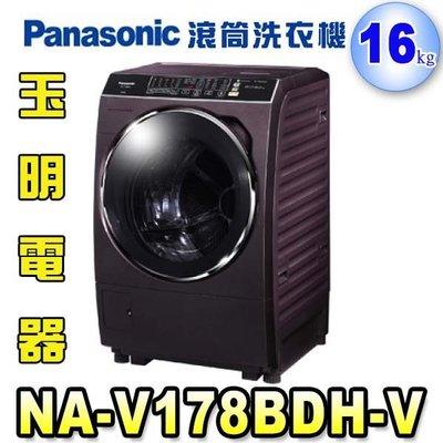 (可議價)PANASONIC國際16KG滾筒洗衣機價格(NA-V178BDH-V)