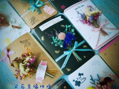 文青 乾燥花 手工卡片 萬用卡 卡片 畢業卡 生日 情人節 母親節 閨蜜 拍照道具 滿天星 求婚 明信片 朵希幸福烘焙