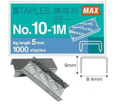 【鑫鑫文具】 MAX 10-1M 訂書針 釘書針 10號針