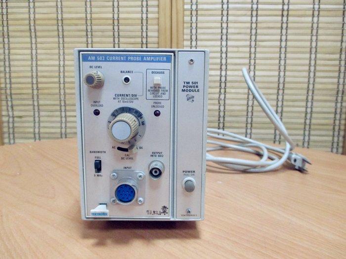 康榮科技二手儀器領導廠商Tektronix TM501+AM503 Current Probe Amplifier