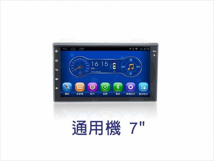 大新竹【阿勇的店】汽車影音 通用型安卓機 7吋螢幕 台灣設計組裝 系統穩定順暢 多媒體影音系統 主機即平板電腦功能