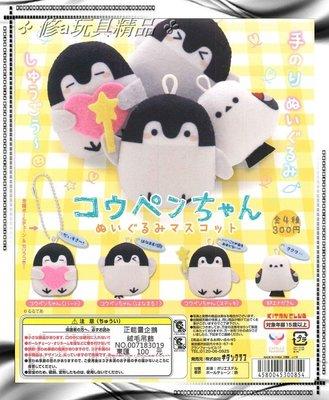 ✤ 修a玩具精品 ✤ ☾日本扭蛋☽ 正能量企鵝絨毛吊飾 1個100 全套4款 不拆賣 限量特價299