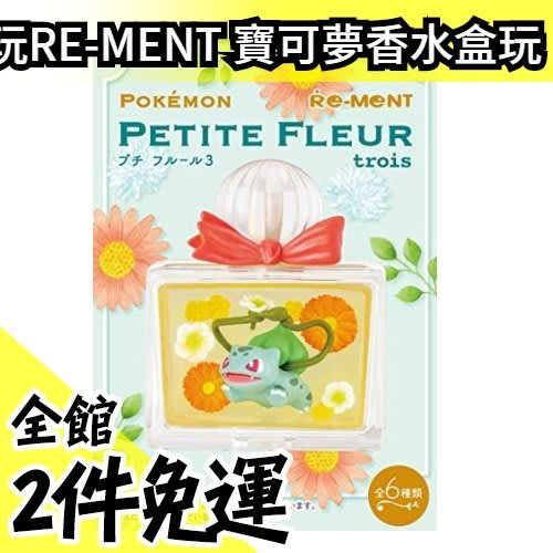 【第三彈 全六種】日本原裝 Re-ment 超夢幻寶可夢香水盒玩 神奇寶貝 精靈寶可夢 香水瓶 食玩 安啾【水貨碼頭】