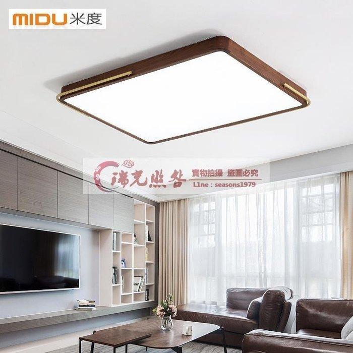 ♣可優比♣米度新中式大氣客廳吸頂燈創意簡約長方形胡桃木色超薄led臥室燈