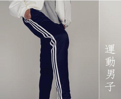 Myplace.com 運動男子【經典白邊 運動長褲】