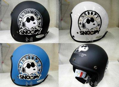 ◎【全國】正版授權【史努比SNOOPY#2】 -- 復古安全帽 - 內襯全可拆洗((標準頭型))❖ 台灣製造