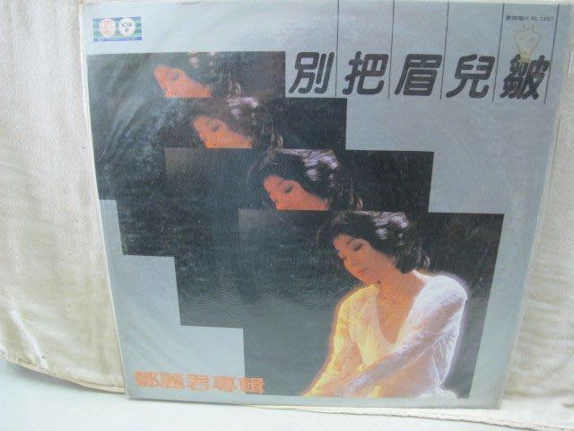 二手舖 NO.2731 黑膠 LP 華語 鄧麗君 別把眉兒皺  (非復刻版) 稀少盤 片況如新