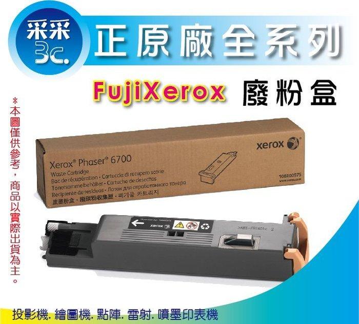 ~采采3C 中~ Fuji Xerox Phaser 6700 6700廢粉盒   108