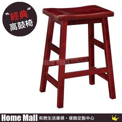 HOME MALL~禾芯馬鞍高鼓椅 $799~(自取價~需自行取貨)6S