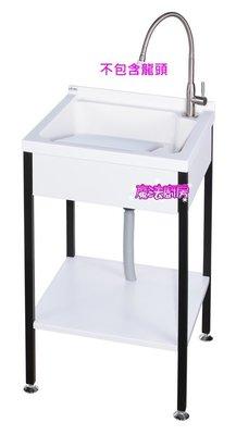 魔法廚房*台製人造石洗衣台陽洗台ST-550不鏽鋼烤漆腳架(可做白鐵顏色)50CM活動洗衣板SGS檢驗合格 送康寧盤