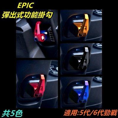 EPIC 彈出式 掛勾 掛鉤 CNC功能掛鉤 前掛勾 前掛鉤 適用 勁戰五代 五代戰 六代勁戰 六代戰 勁五 勁六 五色