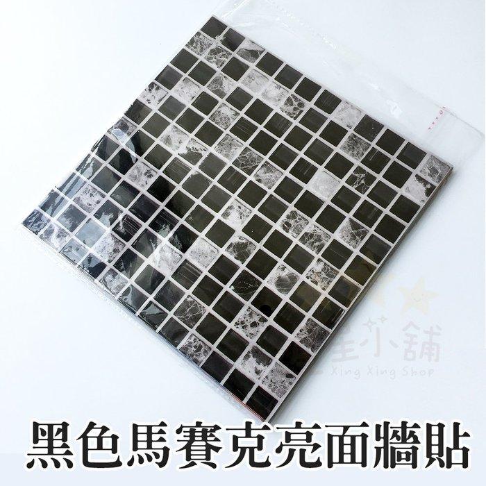 台灣出貨 黑色馬賽克亮面牆貼 壁貼 壁紙 防水 亮面 有背膠 防油 黑色 馬賽克 磁磚