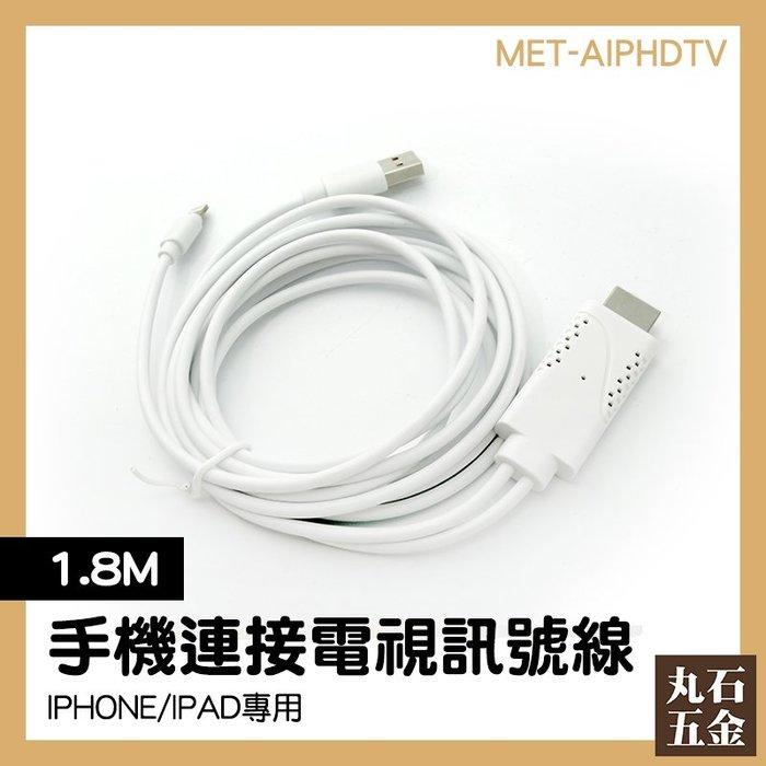 1.8M HDMI連接電視線  蘋果手機 可直接轉換 投屏線 連接電視 影音設備  MET-AIPHDTV