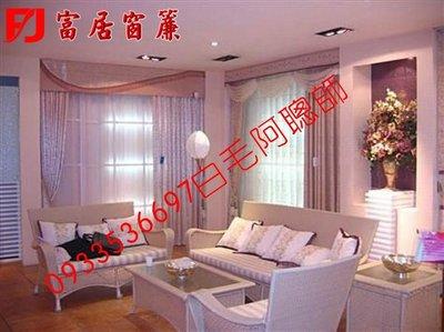 富居阿聰師給的,不用比價絕對便宜!!! 窗簾壁紙超耐磨塑膠地板、地墊、地毯清倉價!
