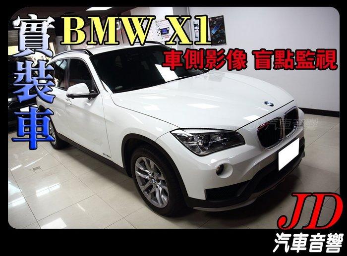 【JD 新北 桃園】實車安裝 BMW X1 車側、側邊影像。盲點監視系統 超廣角輔助影像 安全無死角 行車安全最佳守護神
