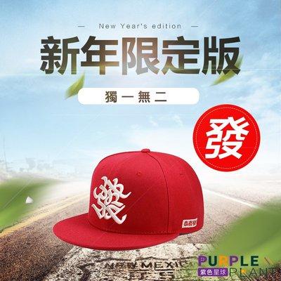 【紫色星球】新年限定 獨家款式 電繡發 板帽【P0302】拜年必備 可調帽圍 棒球帽 鴨舌帽 帽子