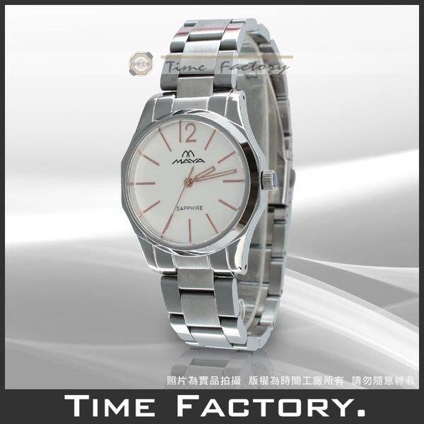 【時間工廠】全新現貨可超取 MAYA 馬雅時尚女錶 MS11018-110821