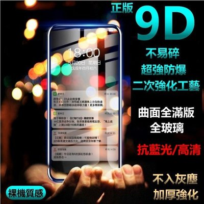 9D 正版 防藍光/高清 頂級 玻璃貼...