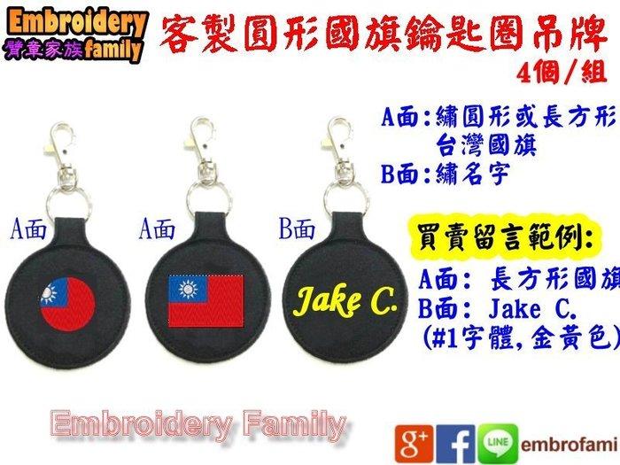 ※臂章家族客製賣場※客製圓形台灣國旗雙面鑰匙圈吊牌出國比賽必備4個